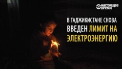 Пришла зима: Таджикистан снова живет без электричества
