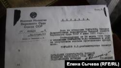 Справка о реабилитации Николая Томчикова