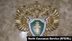 Герб прокуратуры РФ