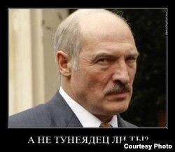 Дэматыватар з Лукашэнкам, які асуджае дармаедаў