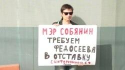 Врачи и учителя пикетируют мэрию Москвы
