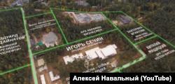 Дом Игоря Сечина на видеоролике Алексея Навального