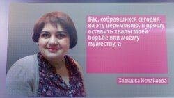 """Хадижа Исмайлова: """"Последствия того, что журналистов заставляют молчать, несет на себе все человечество"""""""