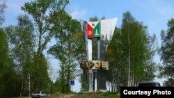 Стела города Саров. (Фото: sdelanounas.ru)