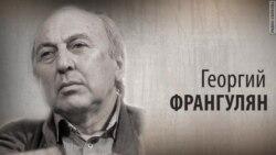 Культ Личности. Георгий Франгулян