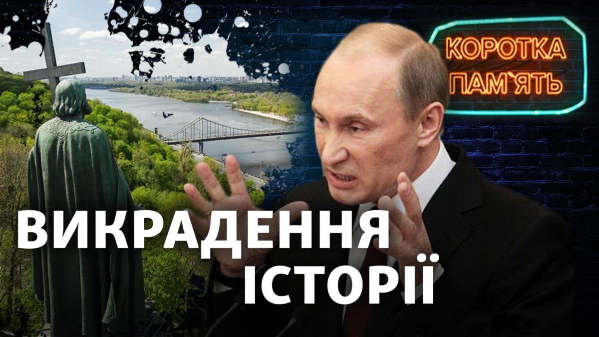 Как Россия пытается присвоить историю крещения Украины-Руси