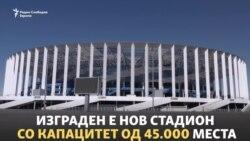 Нижни Новгород: Стадион има фудбалски клуб нема