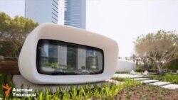 В Дубае открыли первый напечатанный на 3D-принтере офис