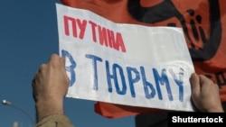 Плакат на мітингу у Москві. Квітень 2014 року (©Shutterstock)