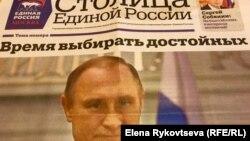 Предвыборная гпродукция Единой России