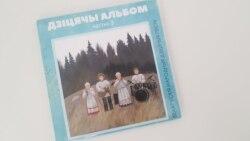 «Дзіцячы альбом, частка 3» — Заінька шэранькі