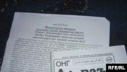 """Тыю салынган """"Хизб-ут Тахрир"""" уюмунун баракчалары."""