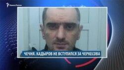 Видеоновости Кавказа 15 мая