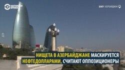 Нищета и нефтедоллары Азербайджана