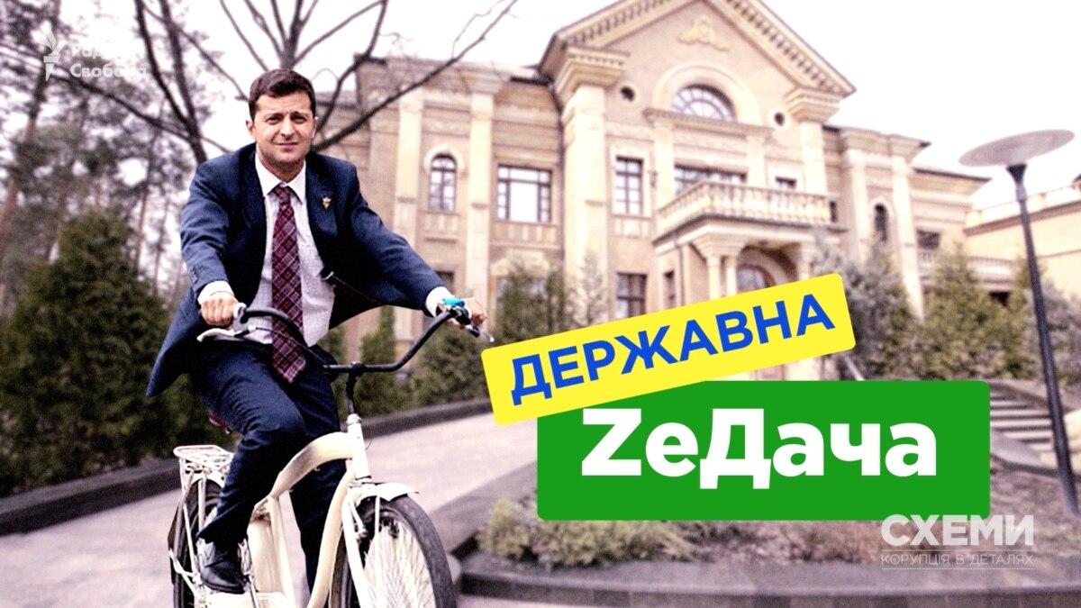 ZeДача. Зеленский начал жить на государственной даче в Конча-Заспе («СХЕМЫ» №266)
