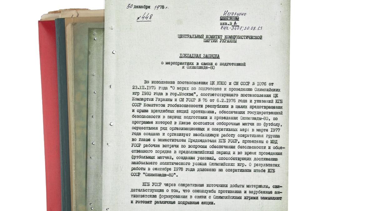 Материалы архивов КГБ об Олимпиаде 1980 года. Власти СССР боялась украинских националистов