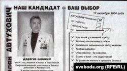 Улётка Аўтуховіча падчас выбараў у Палату прадстаўнікоў 2004 года