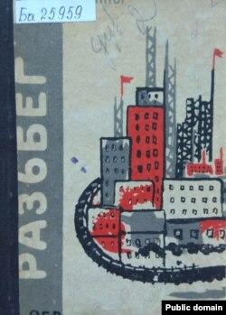 Вокладка кнігі Юркі Лявоннага «Разьбег» (Менск, 1931)