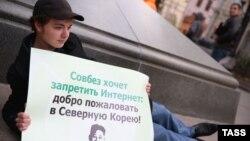 Protest u moskvi zbog mogućeg ograničenja pristupa internetu, 1. oktobar 2014.
