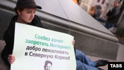 Интернетті шектеуге қарсы пикет. Мәскеу, 1 қазан 2014 жыл.