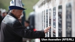 Апрель окуясында курман болгондорду эскерүү, 7-апрель, 2013-жыл.