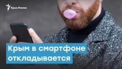 Крым в смартфоне откладывается | Крымский вечер