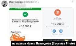 """Переводы """"путинских"""" предвыборных 10 тысяч рублей"""