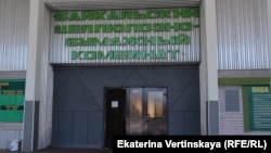 Вход на Байкальский целлюлозно-бумажный комбинат