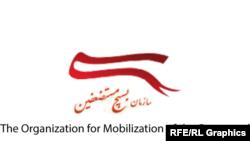 Basij Logo