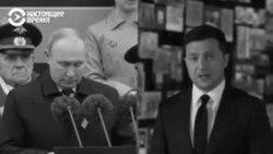 Обращения президентов Зеленского и Путина ко Дню Победы