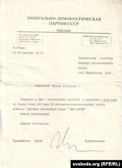 Ліст Жырыноўскага. 1991 г. З архіву С. Навумчыка