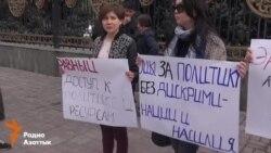 Акция протеста против законопроекта об иноагентах