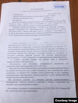 Постановление суда от 8 июня 2017 года