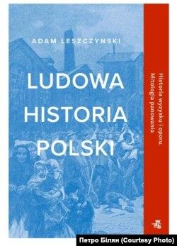 Адам Лещинський «Народна історія Польщі»
