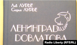 Фрагмент обложки книги Льва и Софьи Лурье, изданной к 75-летию Серея Довлатова. Фото Виктора Резункова
