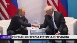 Первая встреча пррезидентов России и США