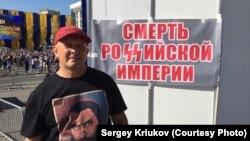 Політемігрант із Росії Сергій Крюков у Києві