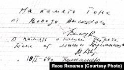 Автографы В.Высоцкого и М.Туманишвили жительнице г. Колпашева А.П. Пикаловой. 1964 г.
