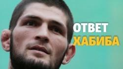 Нурмагомедов ответил Кадырову и Чимаеву