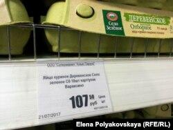 Стоимость десятка яиц в Москве
