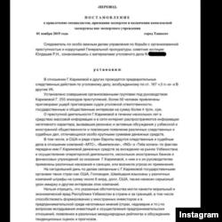 Имон Каримованинг Instagram саҳифасига қўйилган прокурор қароридан олингани айтилган нусха.