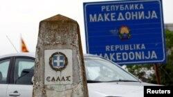 Македония менен Грециянын чек арасы.