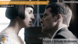 Фільм «Поводир» Олеся Саніна: закрий очі та дивись серцем!