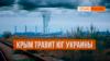 «Крымский титан» травит Херсонщину (видео)
