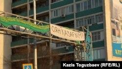 """Лозунг """"Проснись, мой казах!"""" на улице в Актау. 19 декабря 2011."""