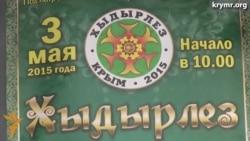 Більшість кримських татар саботували Хидирлез