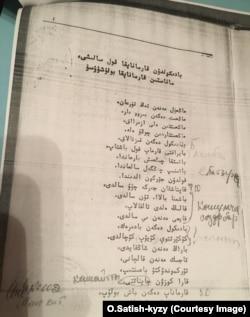 Страница эпоса «Манас» по версии кыргызского сказителя из КНР Жусупа Мамая (на кыргызском языке в арабской графике).