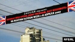 Реклама в центре Москвы приносит владельцам почти 15 миллионов долларов прибыли в год