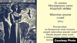 Паштоўка ТБМ да Дня роднай мовы