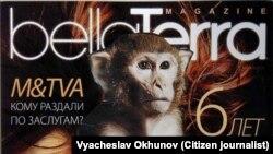 Проект художника Вячеслава Ахунова на обложке журнала BellaTerra, владелицей которого являлась Гульнара Каримова.